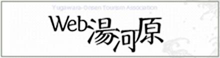WEB湯河原