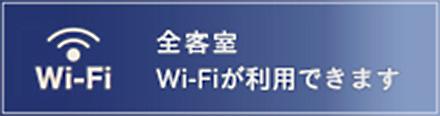 全客室Wi-Fi-が利用できます